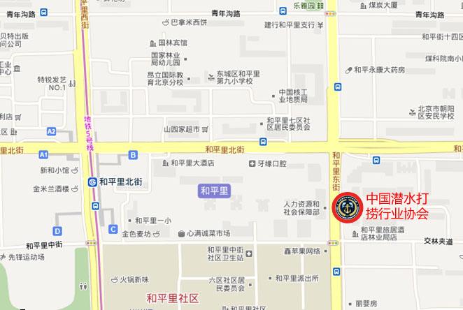 中国潜水打捞行业协会联系方式.jpg