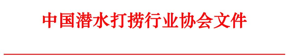 """白底红字""""中国潜水打捞行业协会文件"""".png"""
