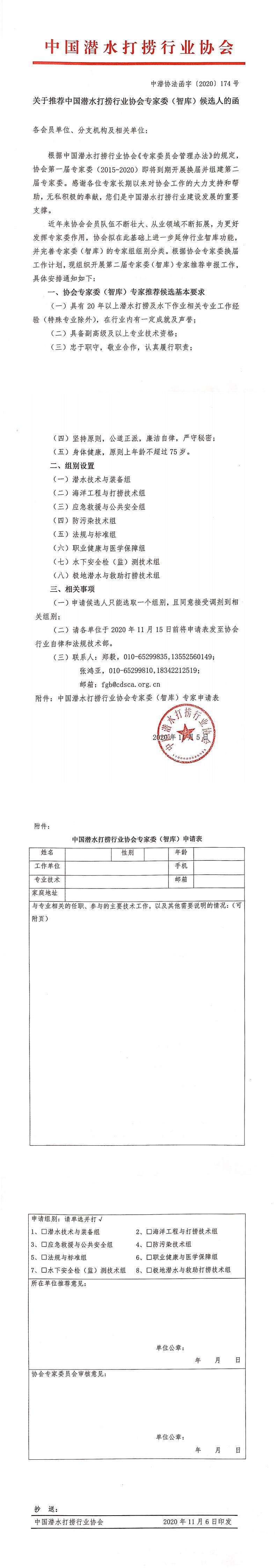2020-174号发文 关于推荐中国潜水打捞行业协会专家委(智库)候选人的函.jpg