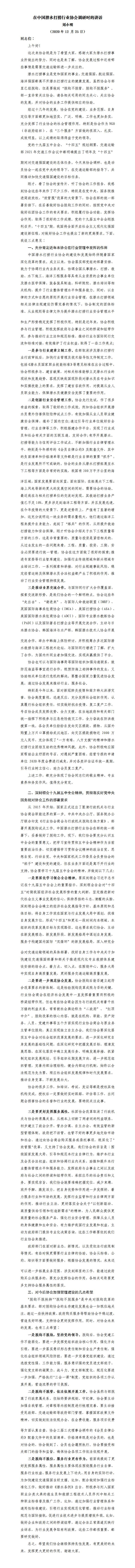 交通运输部刘小明副部长来协会调研时的讲话(上网稿).jpg